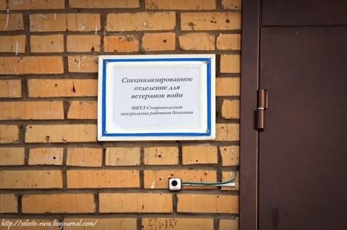 В Тольятти возобновляет работу госпиталь для ветеранов