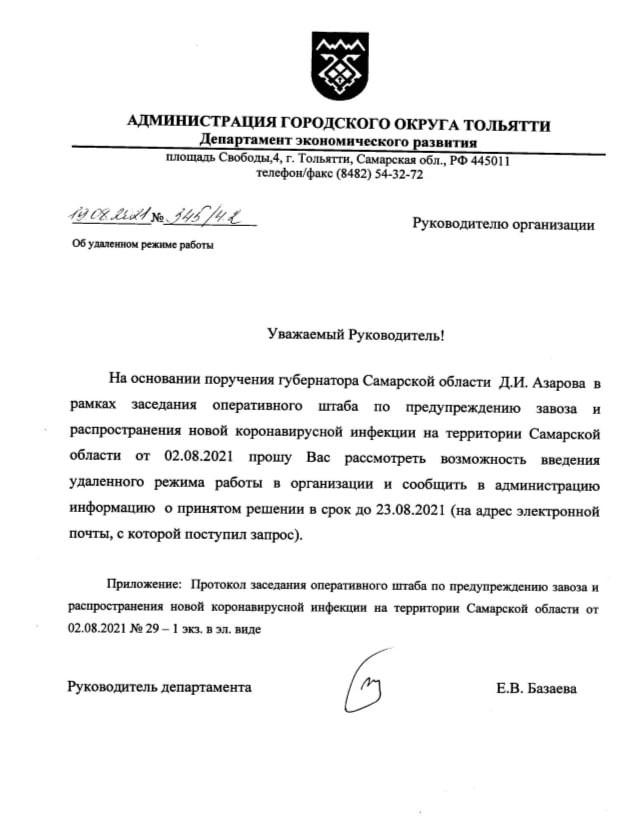 От организаций и предприятий Тольятти ждут информацию о готовности перейти на «удаленку»