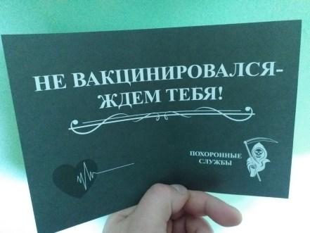 В Самарской области не вакцинированных граждан стали пугать похоронными службами