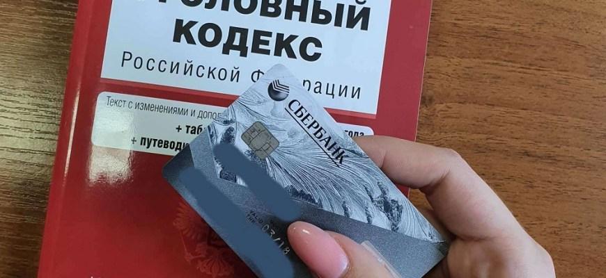 В Самаре девушка погуляла за счет банковской карты доверчивого мужчины