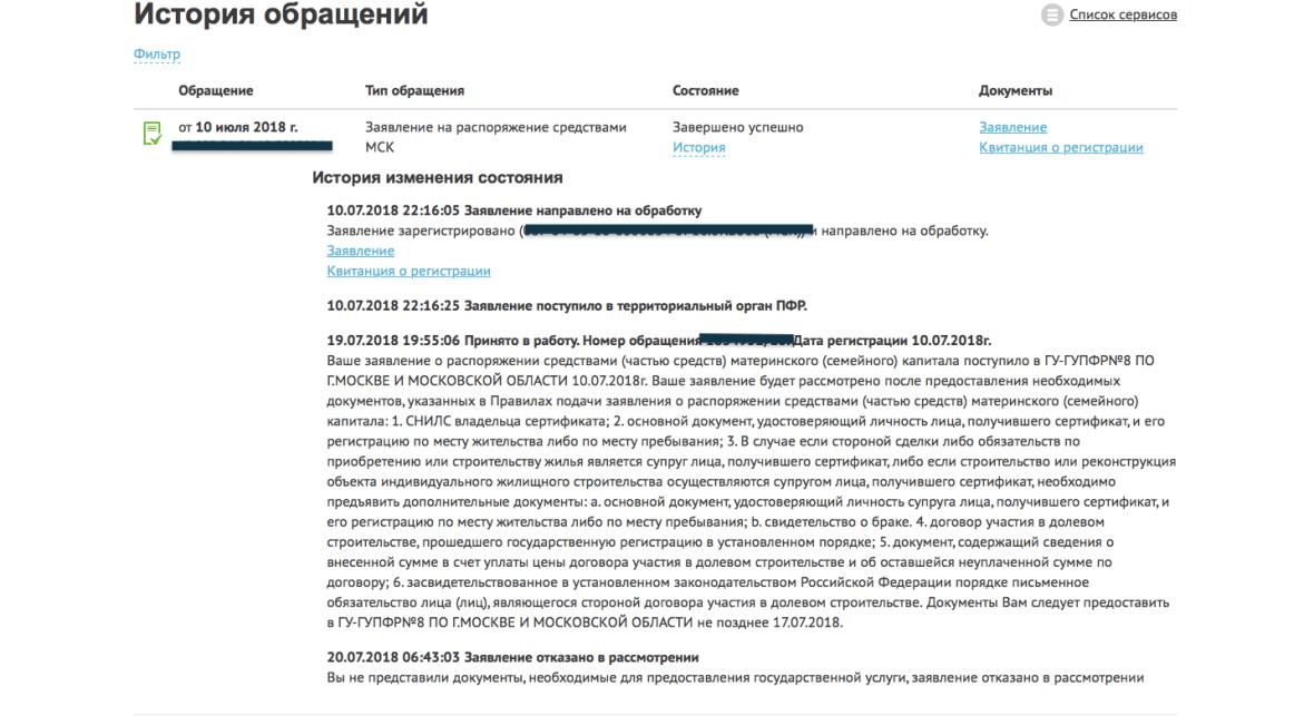 Snimok-jekrana-2018-07-22_2-v-9.12.40-1