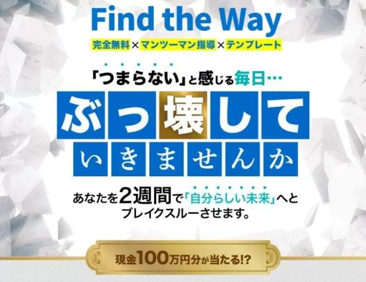 石山昌志Find the Way
