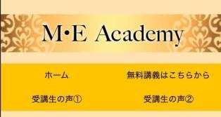 動画編集LINE講座【M•Eアカデミー】は詐欺?あおい・寺山和希に注意?評判悪いコンサル内容とは?スクールを徹底調査