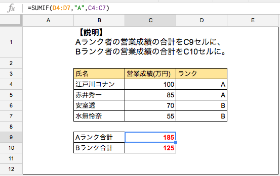 SUMIF関数