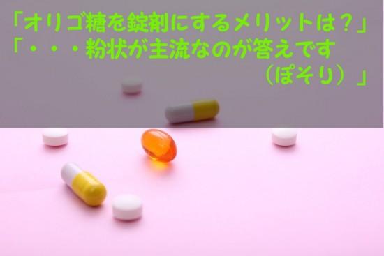 オリゴ糖を錠剤で飲むメリットとは?何故、粉状が主流なのか