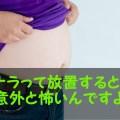 オリゴ糖はオナラで悩む人に効果的な理由 腸内で何が起こっているのか