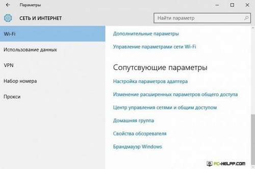 Как Настроить Wi Fi На Windows 10