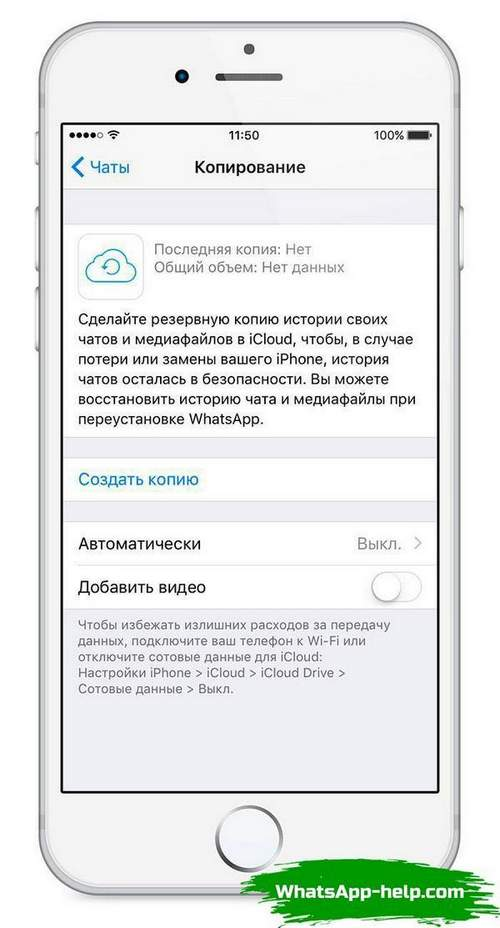 Как Перенести Whatsapp На Другой Iphone