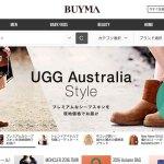 BUYMA(バイマ)転売で稼ぐ為の商品リサーチ方法