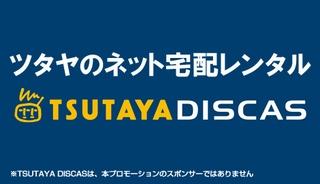 DVD&CDネット宅配レンタル TSUTAYA DISCAS(ツタヤディスカス)を『げん玉』経由で申し込んでみました。