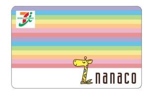 nanacoとクレジットカードを利用して税金を節約する方法