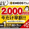 【電力自由化】最大4,000円分お得に! 新電力サービス『ENEOSでんき』に申し込んでみたときのお話し