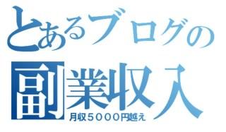 【在宅ワーク】ポイントサイトの友達紹介制度の収入が月5,000円を超える。