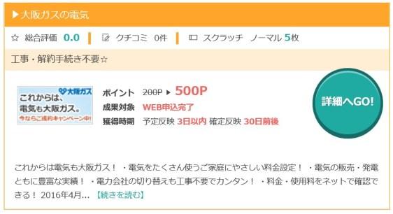 SnapCrab_NoName_2016-4-4_1-59-46_No-00