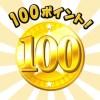 【お小遣い】プレミアムガチャ!当選で100ポイント初ゲット