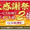 【12月9日限定】全てのポイントが2倍!『げん玉大感謝祭2016』