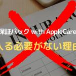 あんしん保証パック with AppleCare Servicesに入る必要がない理由