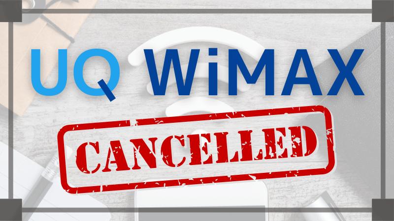 「UQ WiMAXの解約方法・解約する時の注意点まとめ」のアイキャッチ画像