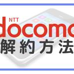 ドコモ携帯電話の解約がオンライン対応!解約手順と解約する時の注意点まとめ