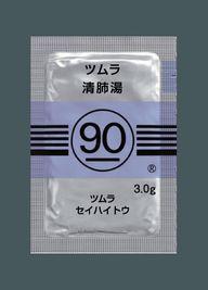 清肺湯(セイハイトウ)-漢方薬ネット診斷.com