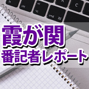 霞が関番記者レポート