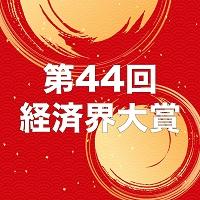 第44回経済界大賞C