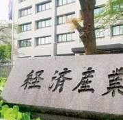 素材産業に力を入れる経産省