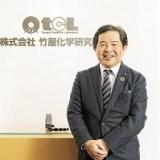 社員も顧客も幸せにする日本一幸せな会社を目指して―竹屋化学研究所