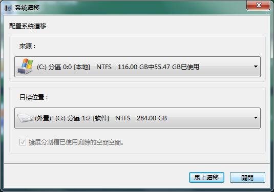 如何將Win7系統轉移SSD?無需重灌系統! - 銳力電子實驗室