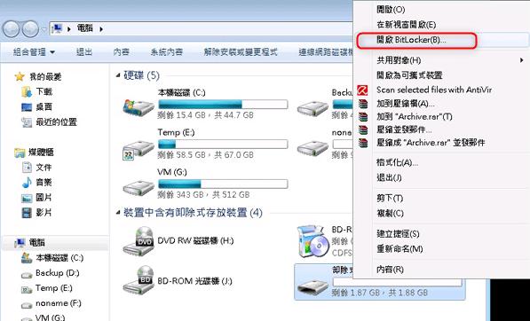 快速為USB隨身碟加密 - 銳力電子實驗室