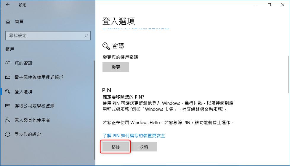 使用PIN碼登入Windows 10的好處及設定方法介紹 - 銳力電子實驗室