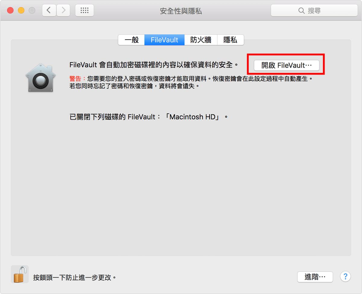 如何格式化Mac或重置MacBook - 銳力電子實驗室