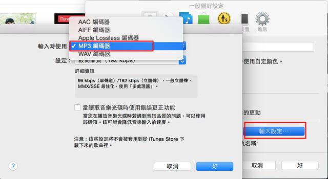 【免費轉檔】如何將M4A轉MP3 - 銳力電子實驗室