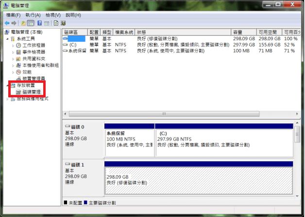 如何在Windows 10重新格式化及分割磁碟 - 銳力電子實驗室