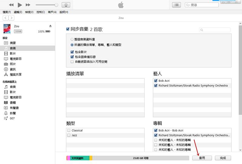 如何使用iTunes同步iPod - 銳力電子實驗室