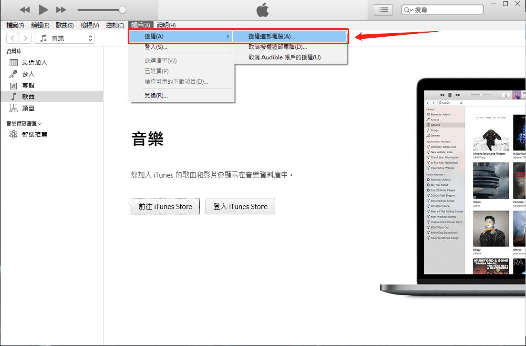 iTunes無法將歌曲匯入iPhone - 銳力電子實驗室