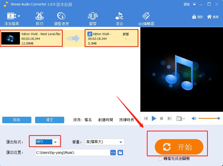 【音訊轉檔教學】如何在線將FLAC轉MP3 - 銳力電子實驗室