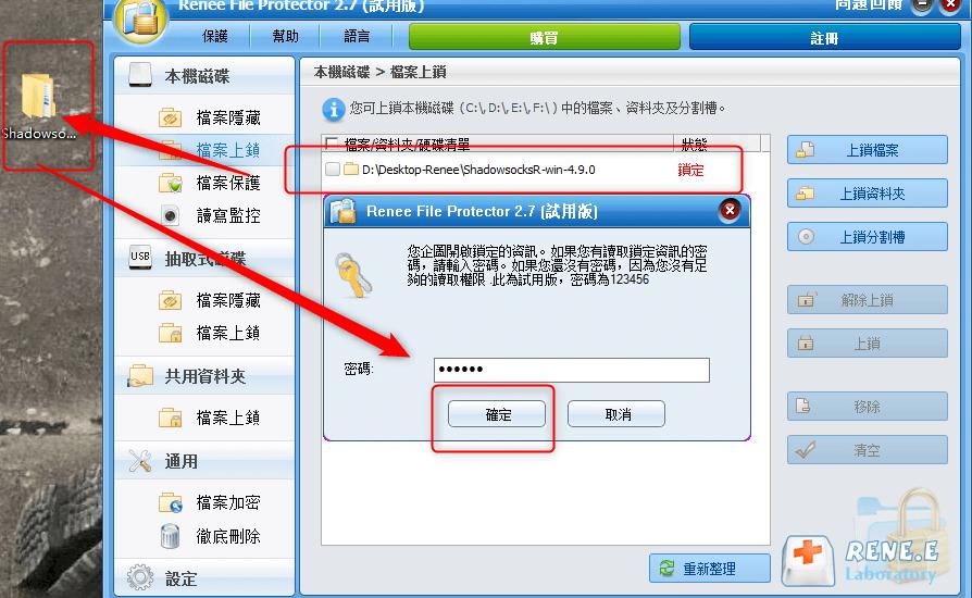 如何為隨身碟加密?加密軟體推薦 - 銳力電子實驗室