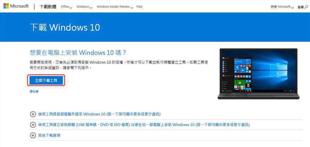 Windows 10無法從USB開機工具碟啟動?快速解決方法 - 銳力電子實驗室
