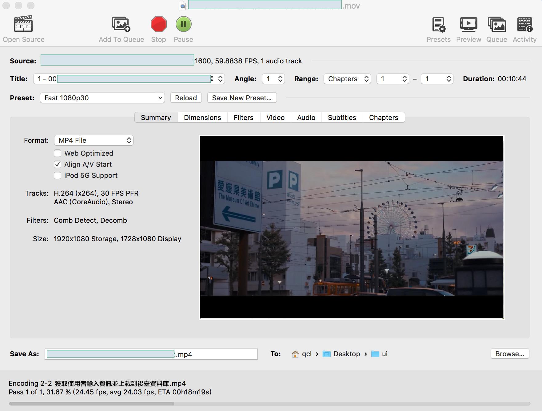 如何在Mac電腦為影片轉檔? - 銳力電子實驗室