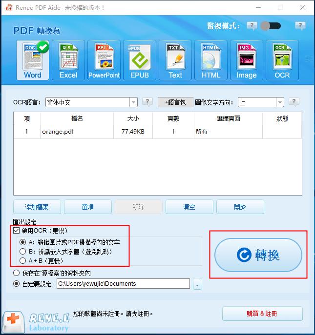 【PDF教學】如何將JPG轉PDF? - 銳力電子實驗室