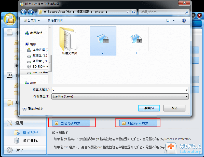 Windows為資料夾設密碼的方法 - 銳力電子實驗室