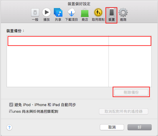 iTunes備份佔用大量空間?如何減少或刪除iTunes備份? - 銳力電子實驗室