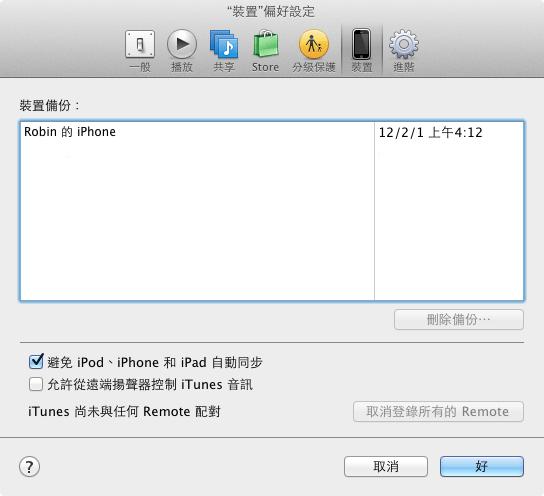 Mac電腦的iTunes 無法連接此 iPhone?該如何解決? - 銳力電子實驗室