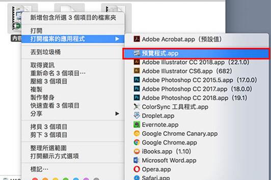 【PDF轉檔教學】 Mac中如何將PDF轉JPEG - 銳力電子實驗室