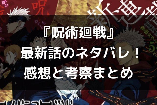 戦 ネタバレ 廻 最新 呪術