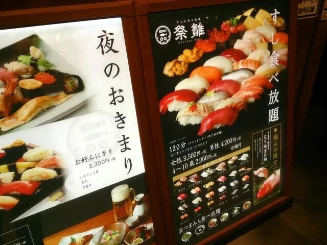 壽司食べ放題の祭雛に行ってきた!味は?コストパフォーマンスは高い? | クラネタ