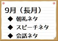 【9月】朝礼ネタ・スピーチ実例・会話ネタ ~今すぐ使える話題特集~