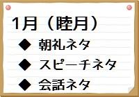 1月 朝礼ネタ