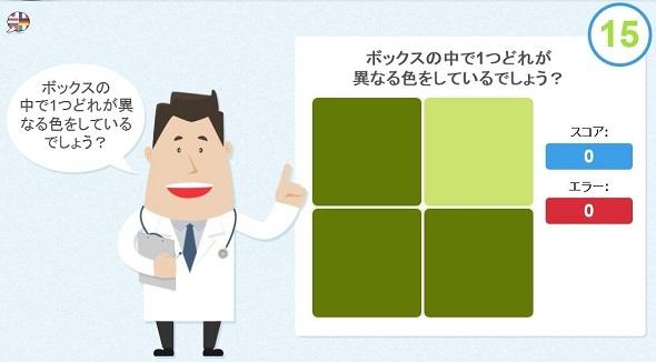 色覚テスト